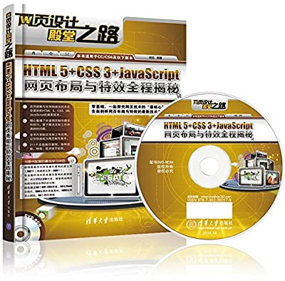 HTML 5+CSS 3+JavaScript网页布局与特效全程揭秘.pdf