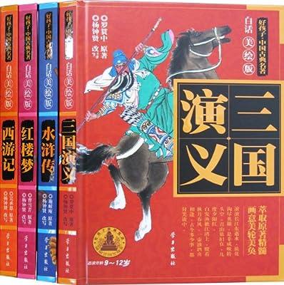 好孩子•中国古典名著.pdf