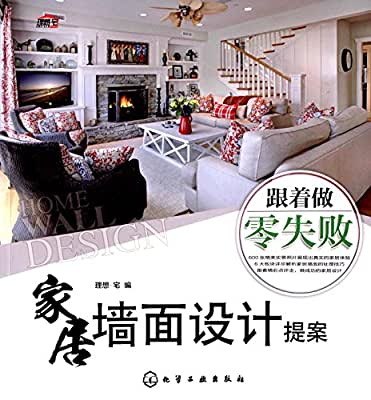 家居墙面设计提案.pdf