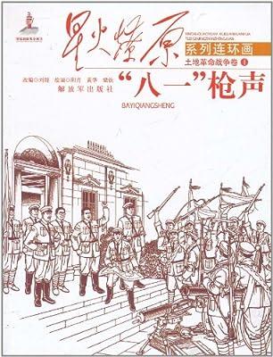 星火燎原系列连环画•土地革命战争卷1: