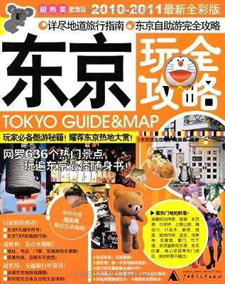 东京玩全攻略.pdf