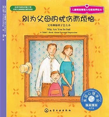 别为父母的忧伤而烦恼:父母抑郁孩子怎么办.pdf