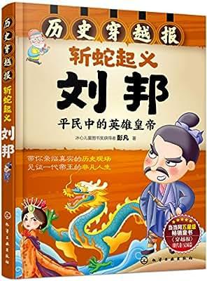 斩蛇起义刘邦.pdf