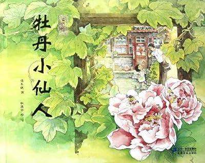 牡丹小仙人.pdf