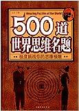 500道世界思维名题-图片
