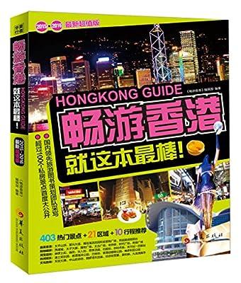 畅游香港.pdf