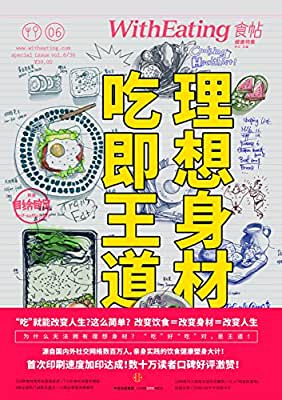 食帖06:理想身材,吃即王道!.pdf