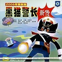 黑猫警长新传1
