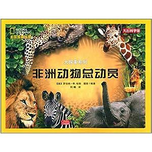 美国国家地理大探索系列:非洲动物总动员