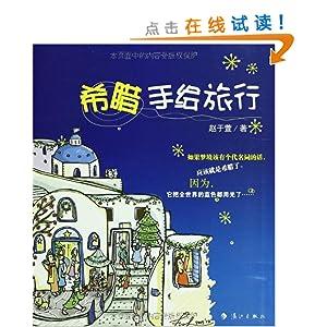 《希腊手绘旅行》 赵于萱【摘要