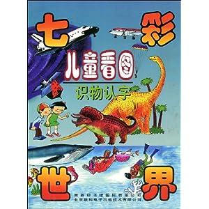 图书描述 《七彩世界:儿童看图识物认字》内容包括:3000多种动物植物