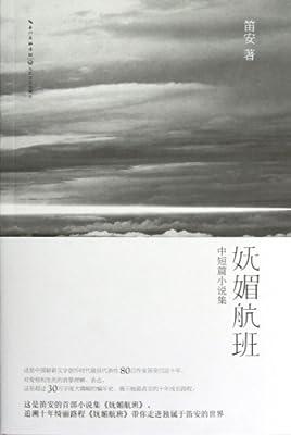 中短篇小说集:妩媚航班.pdf