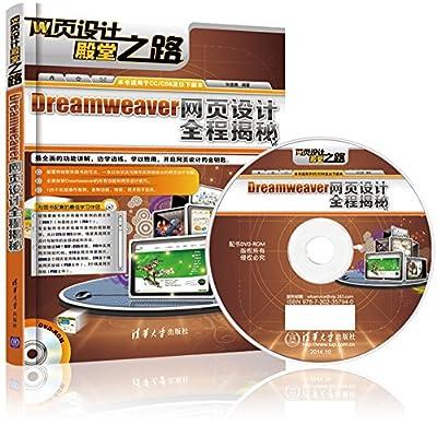 Dreamweaver网页设计全程揭秘.pdf
