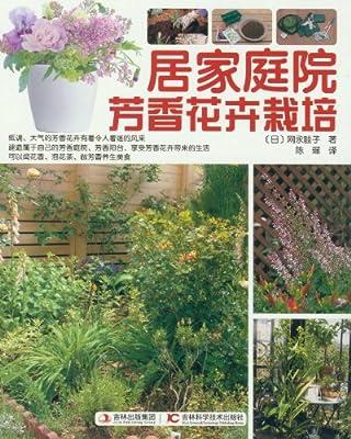 居家庭院芳香花卉栽培.pdf