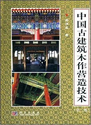 中国古建筑木作营造技术.pdf