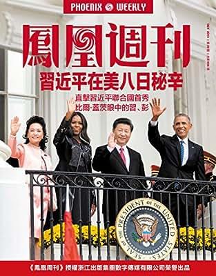 香港凤凰周刊 2015年第29期 习近平在美八日秘辛.pdf