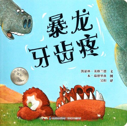 动物成长绘本:暴龙牙齿疼