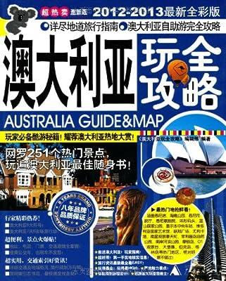 澳大利亚玩全攻略.pdf
