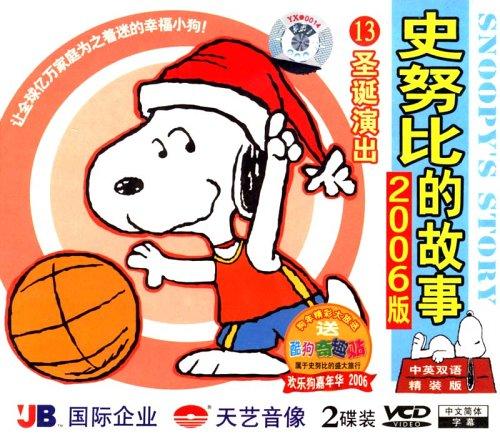 史努比的故事13:圣诞演出下载