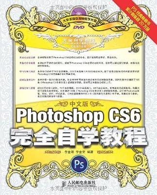 中文版Photoshop CS6完全自学教程.pdf