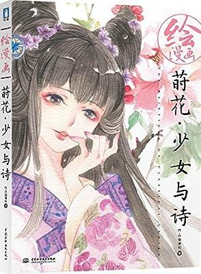 绘漫画:莳花少女与诗.pdf