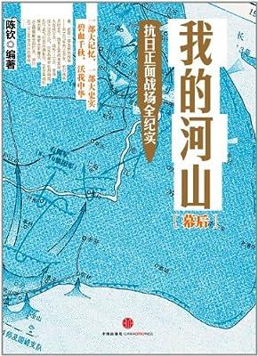 我的河山:抗日正面战场全纪实•幕后.pdf
