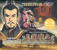 三国演义(第1-52集)(10DVD)