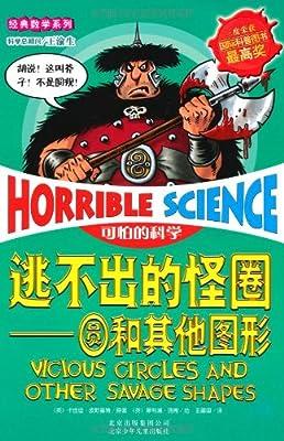 可怕的科学•经典数学系列:逃不出的怪圈•圆和其他图形.pdf