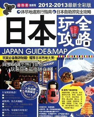 日本玩全攻略.pdf