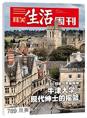 三联生活周刊•牛津大学:现代绅士的摇篮.pdf