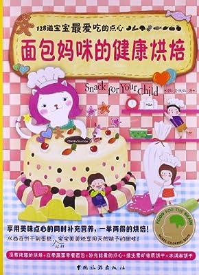 面包妈咪的健康烘焙:128道宝宝最爱吃的点心.pdf
