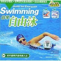 自学自由泳