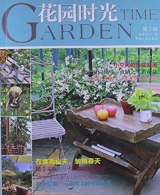 花园时光.pdf