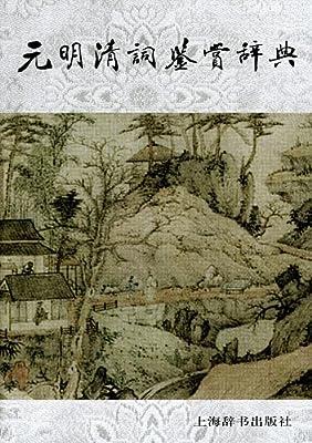 元明清词鉴赏辞典.pdf