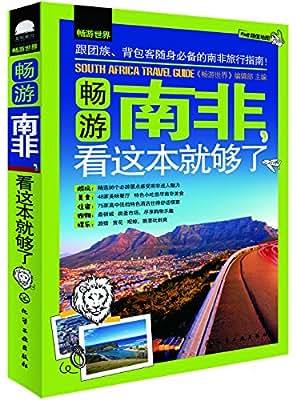 畅游世界:畅游南非,看这本就够了.pdf