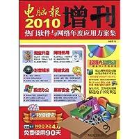 电脑報2010增刊:热门软件与网络年度应用方案集