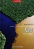 中国国家地理美丽地球系列:大河-图片
