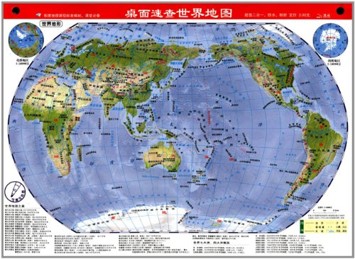 地图册,在书中还标注了世界地理之最和世界七大洲,四大洋的基本的概