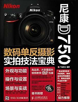 尼康D750数码单反摄影实拍技法宝典.pdf