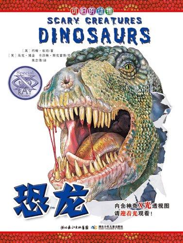 可怕的动物:恐龙(附神奇x光透视图)图片