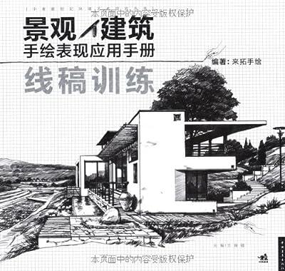 景观•建筑手绘表现应用手册:线稿训练.pdf