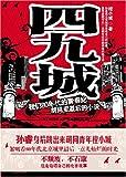四九城(80年代的青春纪;与上海《小时代》狭路相逢的北京《四九城》)