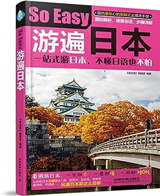 游遍日本.pdf