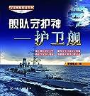 舰队守护神-护卫舰.pdf
