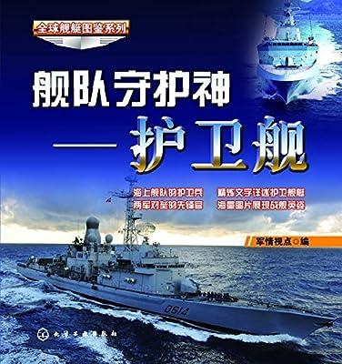 全球舰艇图鉴系列·舰队守护神:护卫舰.pdf