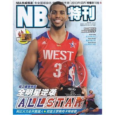 NBA特刊杂志2013年3月 全明星逆袭 篮球杂志.pdf