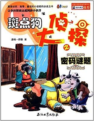 斑点狗大侦探之密码谜题.pdf
