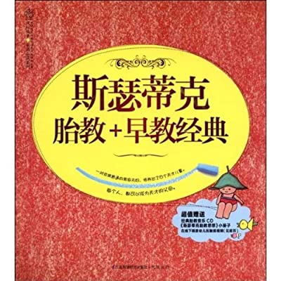 亲亲乐读系列:斯瑟蒂克胎教+早教经典.pdf
