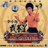 李小龙:截拳道基础攻防技法