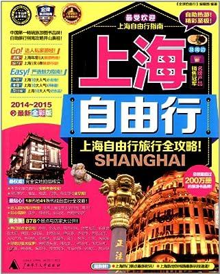 上海及周边终极热线自由行.pdf